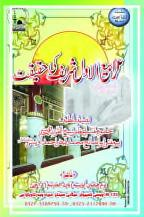 12 rabi ul awwal ki haqeeqat eid melad un nabi download pdf book