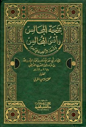 تحميل كتاب بهجة المجالس وأنس المجالس (ت: الخولي) تأليف ابن عبد البر pdf مجاناً | المكتبة الإسلامية | موقع بوكس ستريم