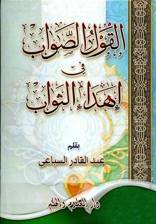 تحميل كتاب القول الصواب في إهداء الثواب تأليف عبد القادر السباعي pdf مجاناً | المكتبة الإسلامية | موقع بوكس ستريم