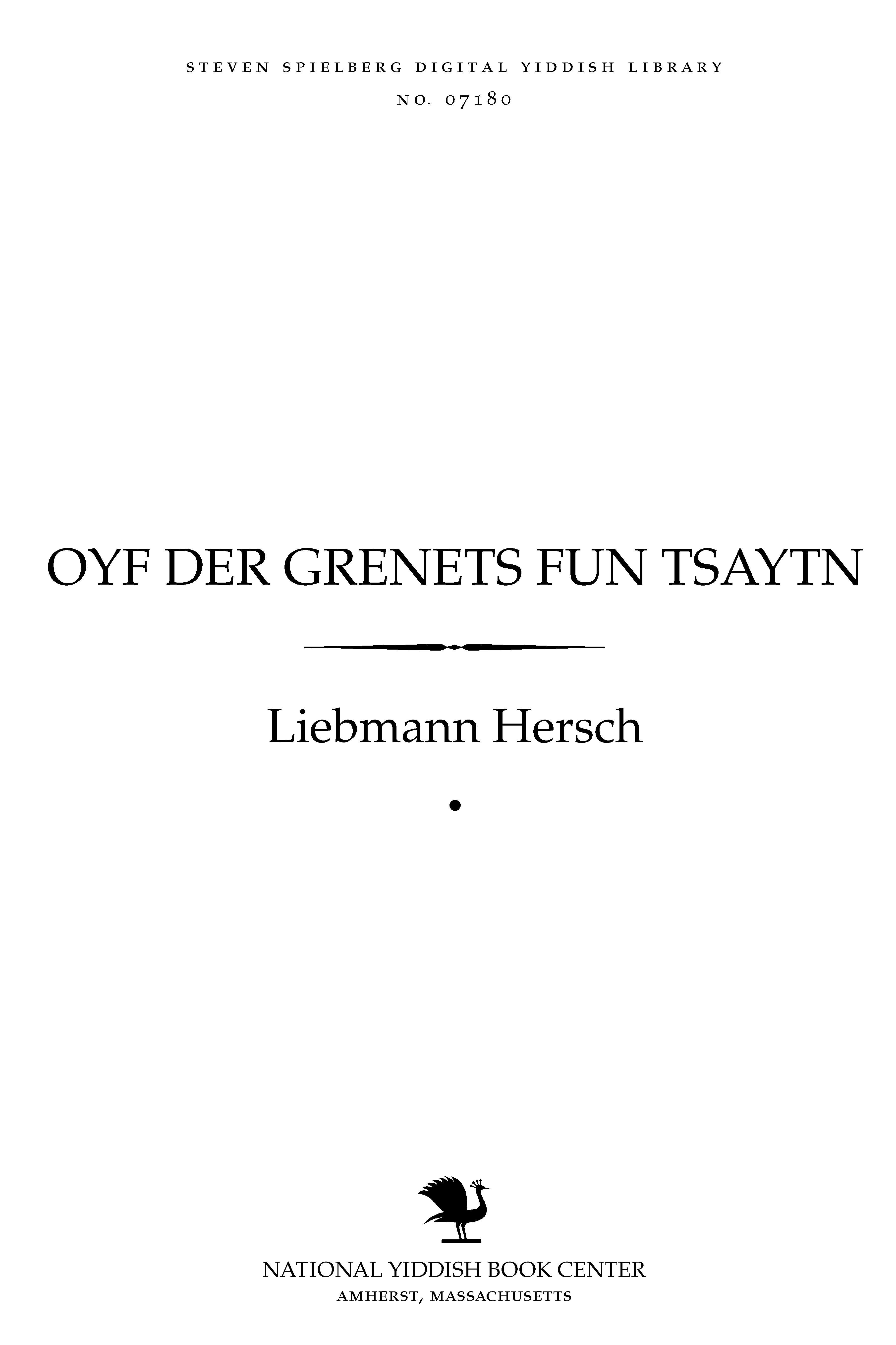 Cover of: Oyf der grenets fun tsayṭn